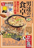 男たちの食卓 豪快レシピとビンボー料理(1)