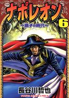 ナポレオン ―獅子の時代―(6)