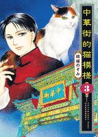 中華街的猫模様(3)