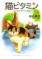 猫ビタミン(2)