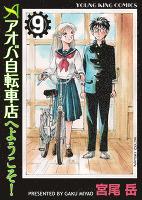 アオバ自転車店へようこそ!(9)