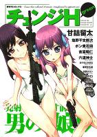 チェンジH -green-