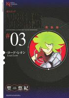 超人ロック 完全版(3) ロード・レオン