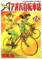 アオバ自転車店(18)