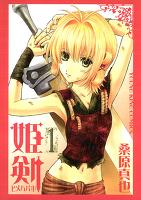 姫剣(ヒメハバキ)(1)