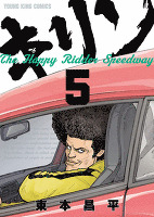 キリン The Happy Ridder Speedway(5)