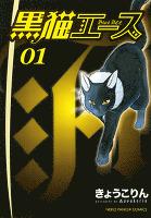 黒猫エース(1)