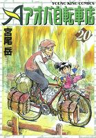 アオバ自転車店(20)