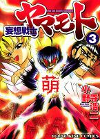 妄想戦士ヤマモト(3)