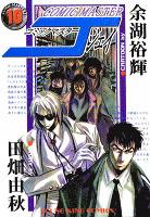 コミックマスターJ(10)