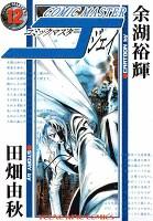 コミックマスターJ(12)