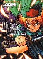 ドリーズパーティー(2)