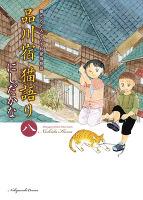 品川宿 猫語り(8)