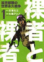 裸者と裸者 孤児部隊の世界永久戦争(1)