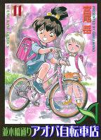 並木橋通りアオバ自転車店(11)