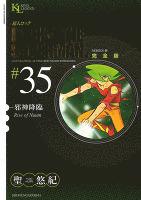 超人ロック 完全版(35) 邪神降臨