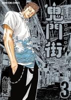 鬼門街(3)