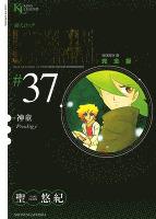 超人ロック 完全版(37) 神童