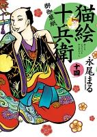猫絵十兵衛 ~御伽草紙~(14)
