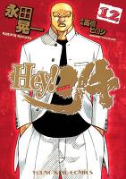 Hey! リキ(12)