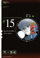 超人ロック 完全版(15) ムーン・ハンター