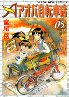 アオバ自転車店(5)
