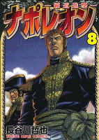 ナポレオン~覇道進撃~(8)
