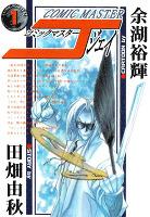 コミックマスターJ(1)