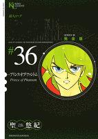 超人ロック 完全版(36) プリンス・オブ・ファントム