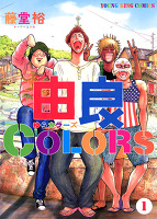由良COLORS(1)