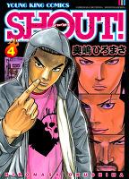 SHOUT!(4)