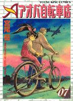 アオバ自転車店(7)