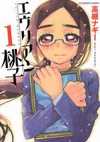 エウリアン桃子(1)