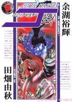 コミックマスターJ(6)