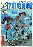 アオバ自転車店(9)