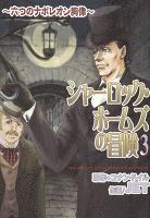 シャーロック・ホームズの冒険(3) ~六つのナポレオン銅像~