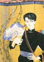 雨柳堂夢咄(4)