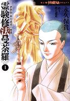 霊験修法曼荼羅 密教僧 秋月慈童の秘儀(1)