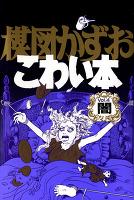 楳図かずおこわい本(4) 闇