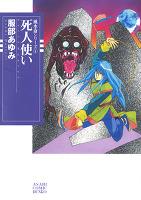 風水斎シリーズ(4) 死人使い
