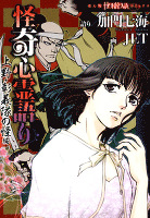 怪奇心霊語り 上野・彰義隊の怪編