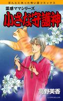 霊感ママシリーズ(1) 小さな守護神