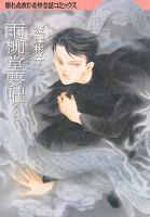 雨柳堂夢咄(10)