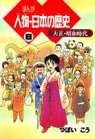 まんが人物・日本の歴史(8) 大正・昭和時代