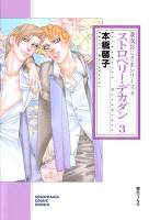 兼次おじさまシリーズ(4) ストロベリー・デカダン 3