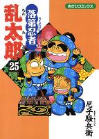落第忍者乱太郎(25)
