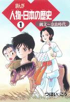 まんが人物・日本の歴史(1) 縄文~奈良時代