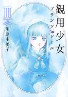 観用少女 プランツ・ドール 完全版(3)