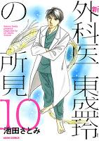 新 外科医 東盛玲の所見(10)