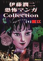 富江 伊藤潤二恐怖マンガCollection(1)